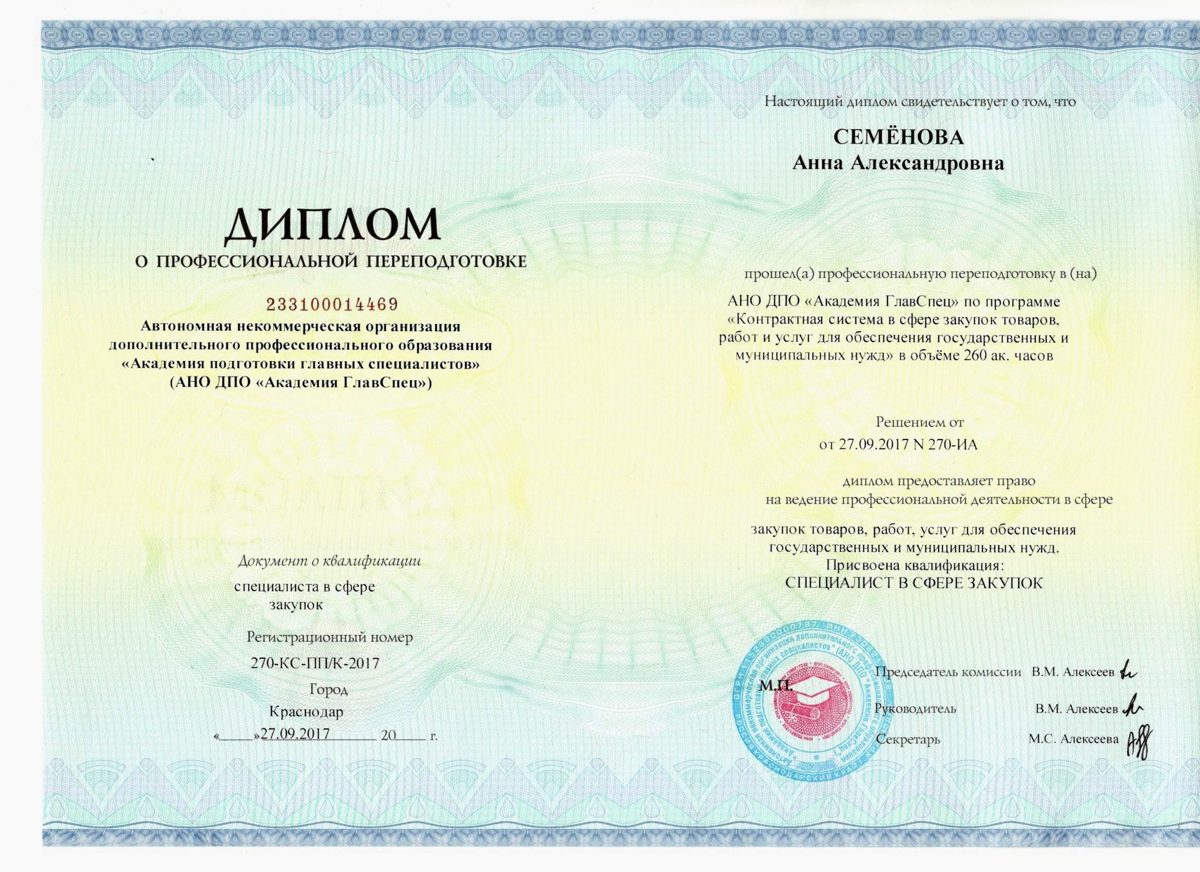 Диплом о размещении заказов на поставки товаров написание диплома на заказ красноярск
