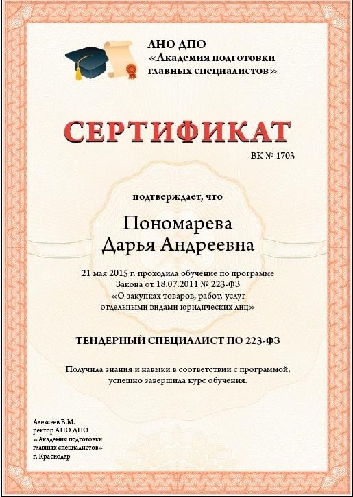 Сертификат 223 ФЗ