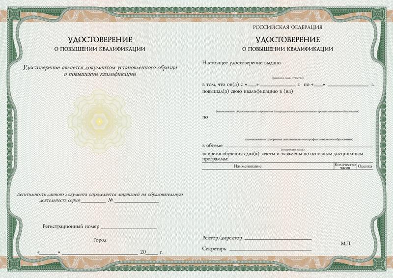 обучение 44 фз москва с выдачей диплома государственного образца